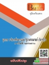 แนวข้อสอบ บุคลากร 4 บริหารทรัพยากรมนุษย์ รัฐประศาสนศาสตร์ บริหารรัฐกิจ การไฟฟ้านครหลวง (กฟน.)
