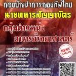 สรุปแนวข้อสอบ นายทหารสัญญาบัตรกลุ่มตำแหน่งอาจารย์วิทยาศาสตร์ กองบัญชาการกองทัพไทย พร้อมเฉลย