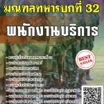 สรุปแนวข้อสอบ พนักงานบริการ มณฑลทหารบกที่32