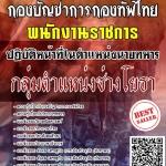 สรุปแนวข้อสอบ พนักงานราชการปฏิบัติหน้าที่ในตำแหน่งนายทหารกลุ่มตำแหน่งช่างโยธา กองบัญชาการกองทัพไทย พร้อมเฉลย