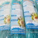 G4-5 ขนมจีนอบแห้ง สีฟ้า ( ดอกอัญชัน )