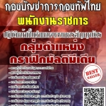 สรุปแนวข้อสอบ พนักงานราชการปฏิบัติหน้าที่ในตำแหน่งนายทหารสัญญาบัตรกลุ่มตำแหน่งกราฟิกมัลติมีเดีย กองบัญชาการกองทัพไทย พร้อมเฉลย
