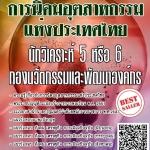 สรุปแนวข้อสอบ นักวิเคราะห์5หรือ6กองนวัตกรรมและพัฒนาองค์กร การนิคมอุตสาหกรรมแห่งประเทศไทย พร้อมเฉลย