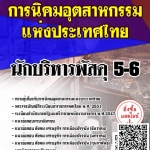สรุปแนวข้อสอบ นักบริหารพัสดุ5-6 การนิคมอุตสาหกรรมแห่งประเทศไทย พร้อมเฉลย