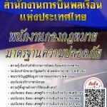 สรุปแนวข้อสอบ พนักงานกองกฎหมายมาตรฐานความปลอดภัย สำนักงานการบินพลเรือนแห่งประเทศไทย พร้อมเฉลย