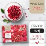 ปฐมนิเทศ ruby collagen
