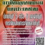 สรุปแนวข้อสอบ นักบัญชี5หรือ6กองบัญชีการเงินฝ่ายการเงินและบัญชี การนิคมอุตสาหกรรมแห่งประเทศไทย พร้อมเฉลย