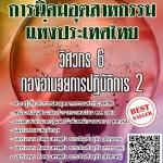 สรุปแนวข้อสอบ วิศวกร6กองอำนวยการปฏิบัติการ2 การนิคมอุตสาหกรรมแห่งประเทศไทย พร้อมเฉลย