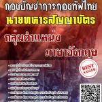 สรุปแนวข้อสอบ นายทหารสัญญาบัตรกลุ่มตำแหน่งภาษาอังกฤษ กองบัญชาการกองทัพไทย พร้อมเฉลย