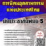 สรุปแนวข้อสอบ นักประชาสัมพันธ์5 การนิคมอุตสาหกรรมแห่งประเทศไทย พร้อมเฉลย