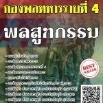 สรุปแนวข้อสอบ(พร้อมเฉลย) พลสูทกรรม กองพลทหารราบที่4