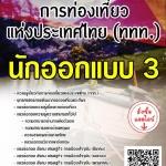 สรุปแนวข้อสอบ นักออกแบบ3 การท่องเที่ยวแห่งประเทศไทย(ททท.) พร้อมเฉลย