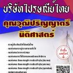 สรุปแนวข้อสอบ คุณวุฒิปริญญาตรีนิติศาสตร์ บริษัทไปรษณีย์ไทย พร้อมเฉลย