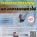 สรุปแนวข้อสอบ นักจัดการงานทั่วไป โรงพยาบาลศรีธัญญา