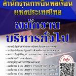 สรุปแนวข้อสอบ พนักงานบริหารทั่วไป สำนักงานการบินพลเรือนแห่งประเทศไทย พร้อมเฉลย