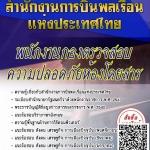 สรุปแนวข้อสอบ พนักงานกองตรวจสอบความปลอดภัยห้องโดยสาร สำนักงานการบินพลเรือนแห่งประเทศไทย พร้อมเฉลย
