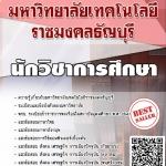 สรุปแนวข้อสอบ นักวิชาการศึกษา มหาวิทยาลัยเทคโนโลยีราชมงคลธัญบุรี พร้อมเฉลย