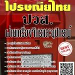 สรุปแนวข้อสอบ(พร้อมเฉลย) ปวส.ฝ่ายเครื่องจักรและอุปกรณ์ ไปรษณีย์ไทย