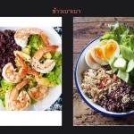 เมนูข้าวเบาเบา 7 วันไม่ซ้ำกัน อิ่มเต็มที่แคลอรี่ครึ่งเดียว อาหารสุขภาพใครว่าต้องจืดๆ