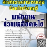 สรุปแนวข้อสอบ พนักงานช่วยเหลือคนไข้ สำนักงานสาธารณสุขจังหวัดจันทบุรี พร้อมเฉลย