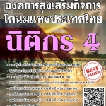 สรุปแนวข้อสอบ นิติกร4 องค์การส่งเสริมกิจการโคนมแห่งประเทศไทย พร้อมเฉลย