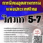 สรุปแนวข้อสอบ วิศวกร5-7 การนิคมอุตสาหกรรมแห่งประเทศไทย พร้อมเฉลย