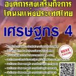 สรุปแนวข้อสอบพร้อมเฉลย เศรษฐกร4 องค์การส่งเสริมกิจการโคนมแห่งประเทศไทย