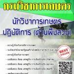 สรุปแนวข้อสอบ นักวิชาการเกษตรปฏิบัติการ(ด้านพืชสวน) กรมวิชาการเกษตร พร้อมเฉลย