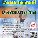 สรุปแนวข้อสอบ(พร้อมเฉลย) แพทย์แผนไทย โรงพยาบาลอุดรธานี