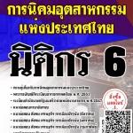 สรุปแนวข้อสอบ นิติกร6 การนิคมอุตสาหกรรมแห่งประเทศไทย พร้อมเฉลย