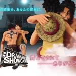 Ace & Luffy ของแท้ JP แมวทอง Dramatic Showcase Banpresto [โมเดลวันพีช]