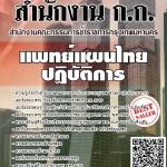 สรุปแนวข้อสอบ แพทย์แผนไทยปฏิบัติการ สำนักงานคณะกรรมการข้าราชการกรุงเทพมหานคร(สำนักงานก.ก.) พร้อมเฉลย