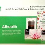 AiHealth : คุณค่าของการดูแลสุขภาพอย่างล้ำลึก