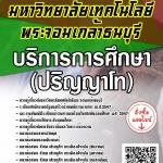 สรุปแนวข้อสอบ บริการการศึกษา(ปริญญาโท) มหาวิทยาลัยเทคโนโลยีพระจอมเกล้าธนบุรี พร้อมเฉลย