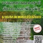 สรุปแนวข้อสอบ(พร้อมเฉลย) นายสัตวแพทย์ปฏิบัติการ กรมอุทยานแห่งชาติสัตว์ป่าและพันธุ์พืช