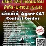 สรุปแนวข้อสอบ(พร้อมเฉลย) เจ้าหน้าที่AgentCATContactCenter บริษัทกสทโทรคมนาคมจำกัด(มหาชน)(CAT)