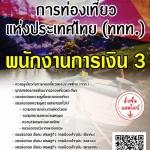 สรุปแนวข้อสอบ พนักงานการเงิน3 การท่องเที่ยวแห่งประเทศไทย(ททท.) พร้อมเฉลย