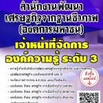 สรุปแนวข้อสอบ เจ้าหน้าที่จัดการองค์ความรู้ระดับ3 สำนักงานพัฒนาเศรษฐกิจจากฐานชีวภาพ(องค์การมหาชน) พร้อมเฉลย
