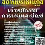 สรุปแนวข้อสอบ(พร้อมเฉลย) เจ้าพนักงานการเงินและบัญชี สถาบันราชานุกูล