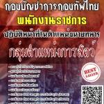 สรุปแนวข้อสอบ พนักงานราชการปฏิบัติหน้าที่ในตำแหน่งนายทหารกลุ่มตำแหน่งการสัตว์ กองบัญชาการกองทัพไทย พร้อมเฉลย