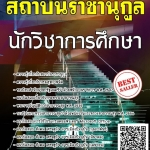 สรุปแนวข้อสอบ(พร้อมเฉลย) นักวิชาการศึกษา สถาบันราชานุกูล