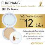 Chaonang แป้งเจ้านาง Perfect Bright UV 2 Way Powder Foundation SPF20/PA+++ 10g. แป้งผสมรองพื้นสูตรพิเศษ เน้นการปกปิด เกลี่ยง่าย กันน้ำ กันเหงื่อติดทนนาน ช่วยให้ผิวหน้าของคุณฉ่ำวาว แลดูมีสุขภาพดี แป้งผสมรองพื้นสูตรพิเศษ เน้นการปกปิด เกลี่ยง่าย มีคุณสมบัติก