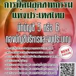 สรุปแนวข้อสอบ นักบัญชี5หรือ6กองบัญชีบริหารและงบประมาณ การนิคมอุตสาหกรรมแห่งประเทศไทย พร้อมเฉลย
