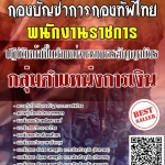 สรุปแนวข้อสอบ พนักงานราชการปฏิบัติหน้าที่ในตำแหน่งนายทหารสัญญาบัตรกลุ่มตำแหน่งการเงิน กองบัญชาการกองทัพไทย พร้อมเฉลย