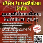 สรุปแนวข้อสอบ คุณวุฒิมัธยมศึกษาตอนปลาย(ม.6) บริษัทไปรษณีย์ไทยจำกัด พร้อมเฉลย