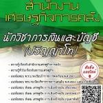 สรุปแนวข้อสอบ นักวิชาการเงินและบัญชี(ปริญญาโท) สำนักงานเศรษฐกิจการคลัง พร้อมเฉลย