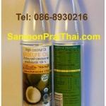 น้ำมันมะพร้าวบริสุทธิ์ สกัดเย็น 107 ml. ตรา EASE LIFE