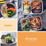 7 วัน กับเมนูข้าวเบาเบา อาหารแคลอรี่ต่ำ ทานยังไงก็ไม่อ้วน