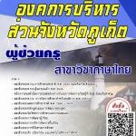 สรุปแนวข้อสอบ ผู้ช่วยครูสาขาวิชาภาษาไทย องค์การบริหารส่วนจังหวัดภูเก็ต พร้อมเฉลย
