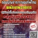 สรุปแนวข้อสอบ พนักงานราชการปฏิบัติหน้าที่ในตำแหน่งนายทหารสัญญาบัตรกลุ่มตำแหน่งสาขาเทคโนโลยีการพิมพ์ กองบัญชาการกองทัพไทย พร้อมเฉลย